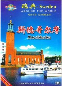 【正版】环游世界 瑞典 斯德哥尔摩(DVD)