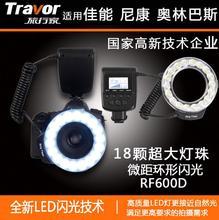 旅行家 LED灯环形微距闪光灯单反 RF-600D适用C/N相机通用环闪灯