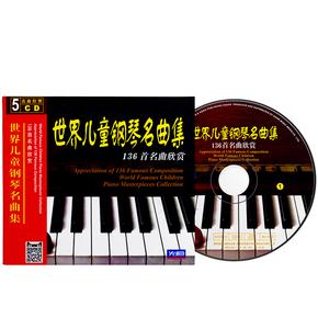 正版世界儿童钢琴名曲集精选136首入门古典轻音乐车载无损CD光盘
