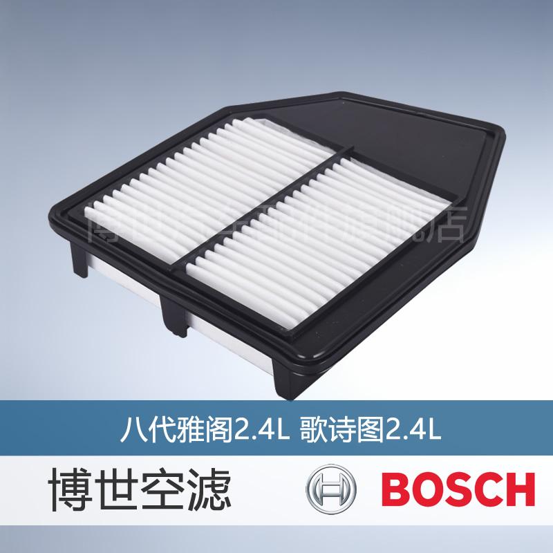 八代雅阁2.4空气滤芯