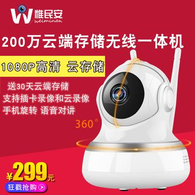 1080P高清云存储无线摄像头一体机夜视家用wifi手机远程监控器优惠券