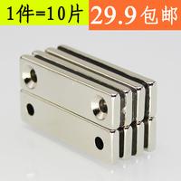 简酷钕铁硼强磁铁长方形磁石40x10x3强力磁铁带孔3磁钢磁铁强磁