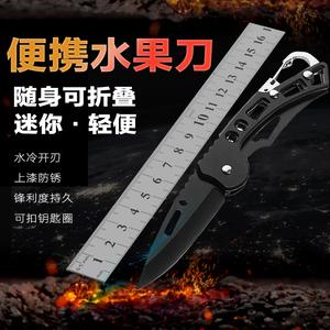 不锈钢家用水果刀随身锋利便携小刀折叠刀户外防身旅游折叠刀具