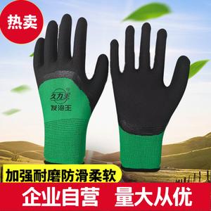 乳胶发泡手套劳保耐磨防滑塑胶橡胶浸胶透气工作劳动防护手套干活