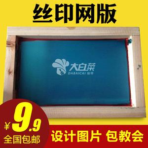 丝网印刷模板定制丝印网版制作丝印网板丝网制版材料油墨铝框器材