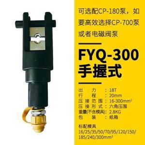分体式液压钳电动压线钳端子钳分体液压钳手动300/400/500/630