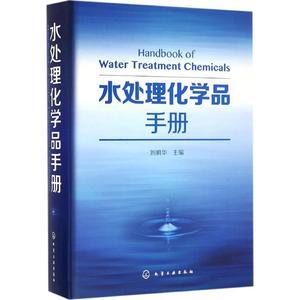 水处理化学品手册 刘明华 主编 环境科学 专业科技 化学工业出版社 9787122262653 河北新华