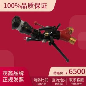 双口茂鑫牌消防水炮PSY30 移动式消防水带接口水枪消防比武攻击炮