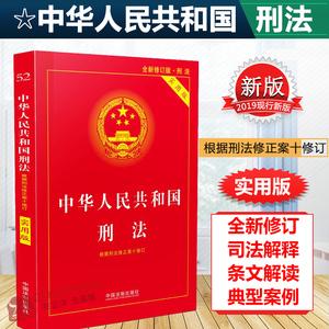 刑法法条2020 新版中华人民共和国刑法 实用版 刑法修正案十 2019最新版 刑法法条小册子 刑法法律法规 中国刑法典法律书籍