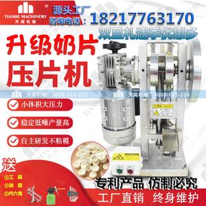 新款3T压力单冲压片机 电动手动 中草药粉末颗粒 奶粉奶片压片机