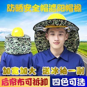 夏季安全帽防晒遮阳帽帽檐遮阳罩遮阳板大沿帽帽沿工地神器遮脸男