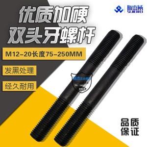 双头牙螺栓发黑 加硬双头螺丝m12 m16 m20*75-400mm 压板螺杆丝杆