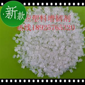 供应PP增韧剂 透明增韧剂 PP抗冲击n剂 合成材料功能助剂 pe增韧