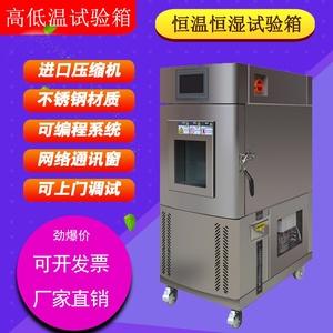 新款可程式恒温恒湿试验箱高低温试验箱精密温湿度控温测试箱现货
