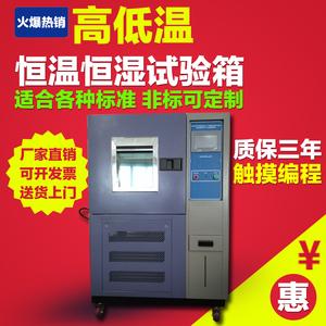 高老化电子试验试验高恒湿箱测试低温机箱恒温湿热环境低温箱。