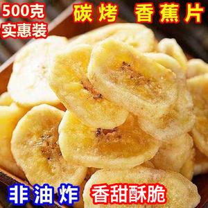 香蕉片干500g包邮水果干香脆香蕉干片芭蕉烘烤零食小食品非油炸