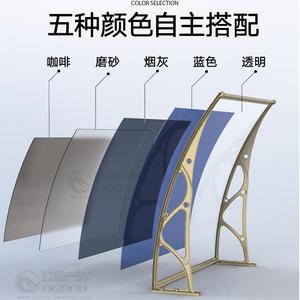 铝合金雨篷雨棚阳台门窗遮阳棚雨搭门头玻璃静音雨蓬PC耐力板