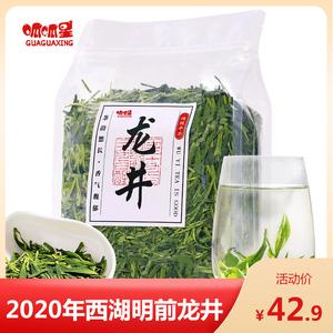 口粮茶湖龙井雨前春茶2020新茶杭州原产口粮茶散装纸包250克茶叶