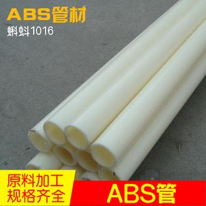 【原料加工】ABS化工塑料管道材 DN15/20/25/32 耐腐高硬度热卖