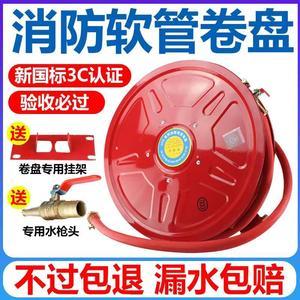 消防卷盘软管卷盘20米25米消火栓箱自救水管转盘消防水带消防器材