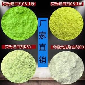 荧光增白剂ob-1 油漆塑料 增白 增亮 增艳吹膜专用包邮