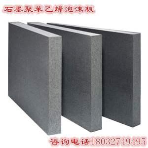 石墨泡沫板减震聚苯乙烯eps保温隔热板板聚苯可订做建筑回填保护