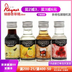瑞娜香草精28ml  进口食用香精蛋糕增香香料玫瑰朗姆酒柠檬烘焙