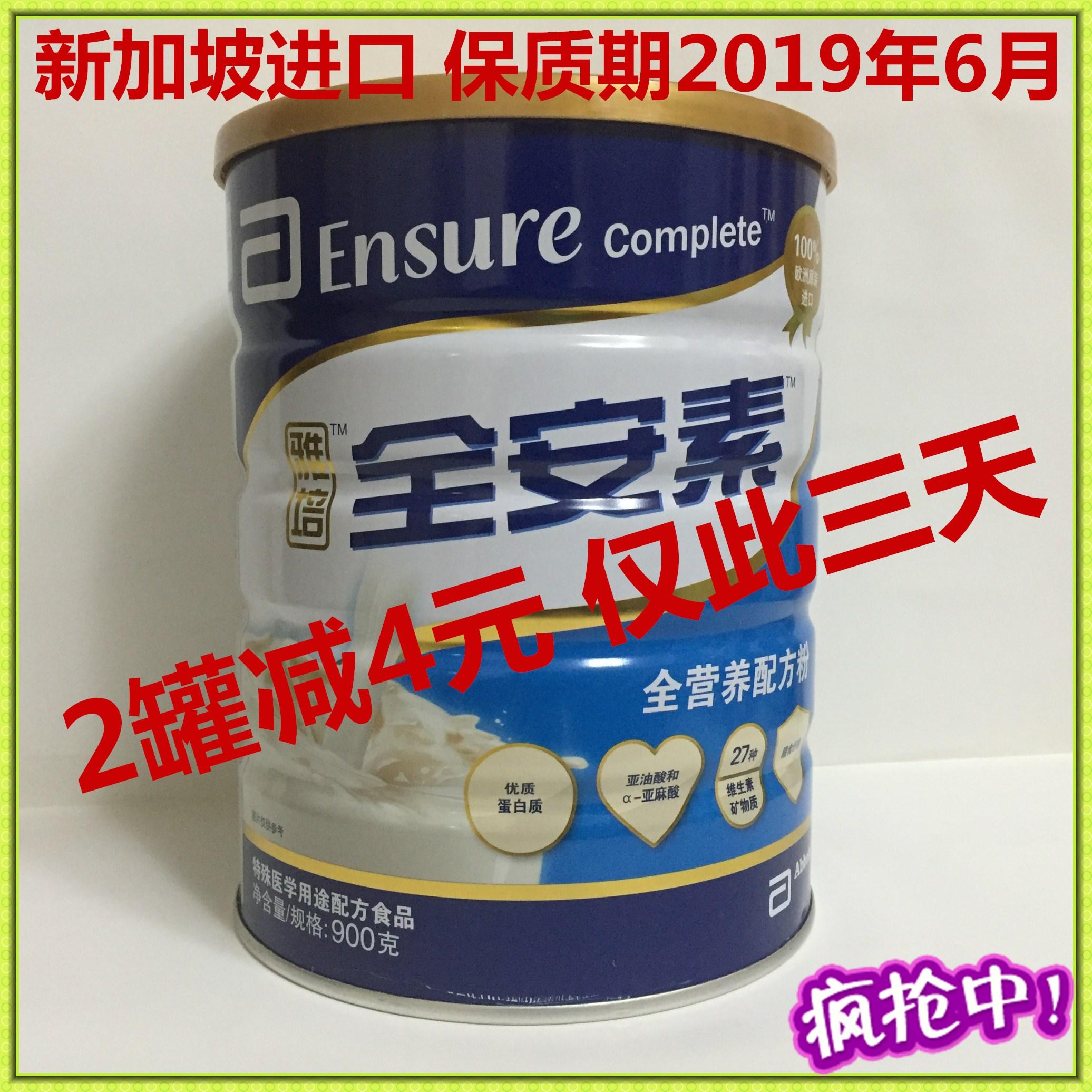 安素蛋白粉