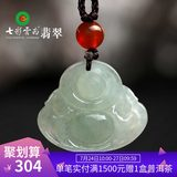 Colorful Yunnan Emerald Buddha pendant female models Emerald pendants Ice glutinous jade Maitreya Buddha Jade pendant series