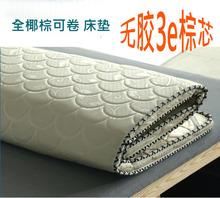 床垫棕垫1.2米全椰棕榈学生可卷折叠1.5床双人薄款硬棕1.8m经济型