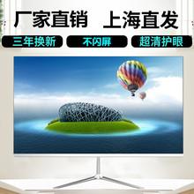 电脑显示器19寸20 27英寸高清hdmi监控办公液晶屏电视机PS4