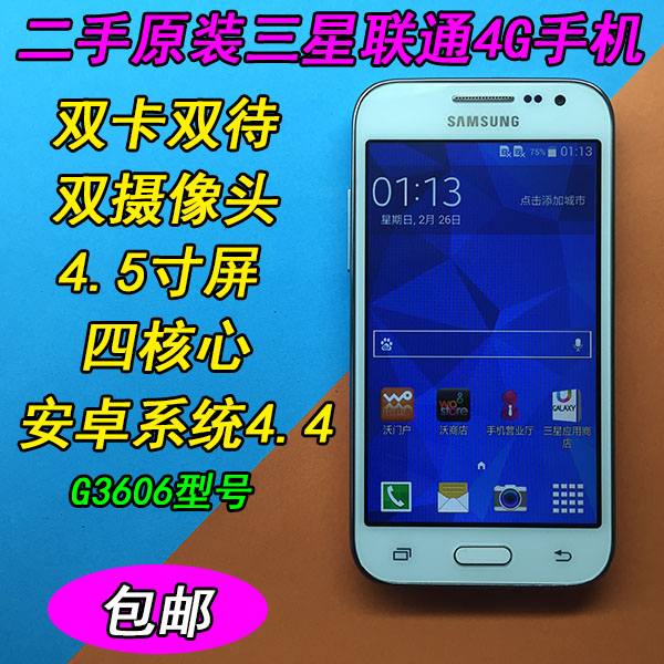 android 4g 四g手机