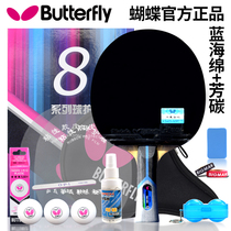 Butterfly table tennis racket genuine Butterfly King 8 star Fang carbon blue sponge high bomb Eight star finished PPQ single shot set