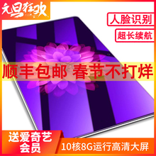 2018 new ultra-thin tablet computer 12-inch intelligent high-definition Android phone call two-in-one full Netcom ten-core 4G game Samsung screen to send millet power student learning machine customs fine