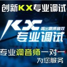 创新5.1声卡专业调试内置7.1kx驱动效果安装机架唱歌喊麦主播精调