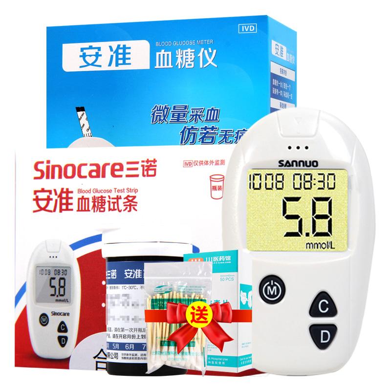 三诺安准血糖测试仪试纸家用血糖试条测试纸50条瓶装测血糖仪器