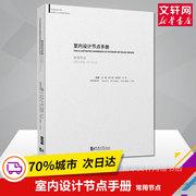 室内设计节点手册-常用节点 赵鲲 室内设计师 室内设计书籍 室内细部设计书  装饰节点资料集手册 正版书