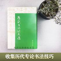 隶书书法教材书籍米骏历代名碑法帖技法教程系列汉隶曹全碑正版