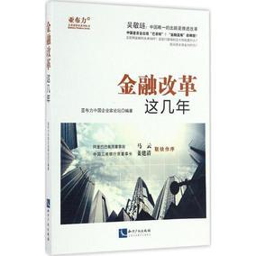 金融改革这几年 亚布力中国企业家论坛 编著 金融经管、励志 新华书店正版图书籍 知识产权出版社 文轩网