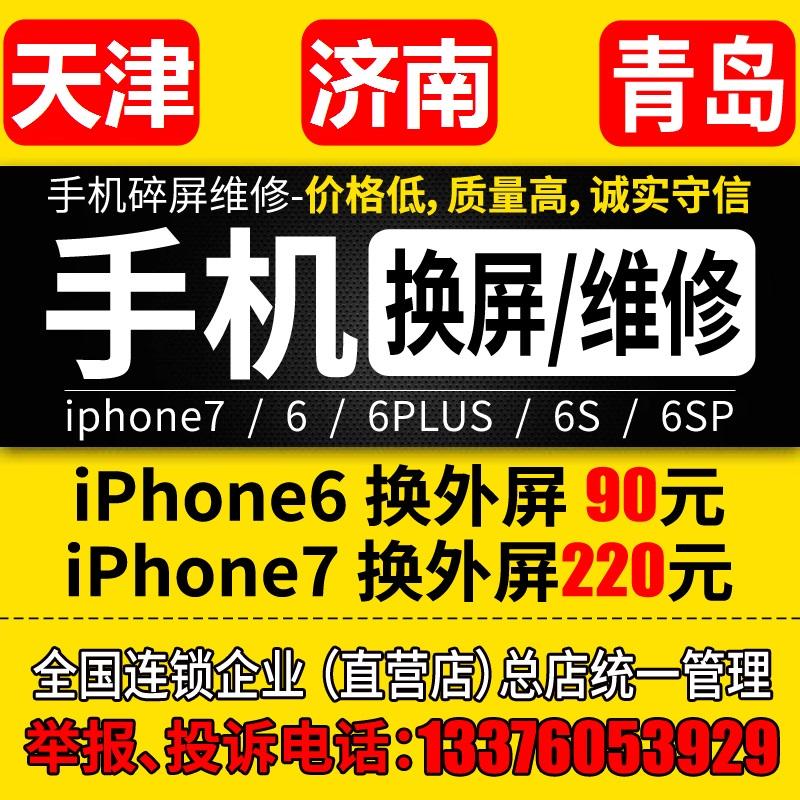 天津苹果6s iphone6 plus iPhone7 8换外屏幕总成主板手机维修店