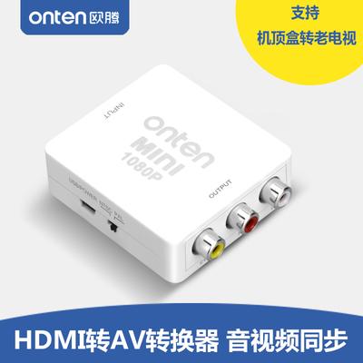 欧腾HDMI转AV转换器接机顶盒电脑小米盒子大麦盒子高清接口转老电视机高清转RCA三色转换线家用转换线