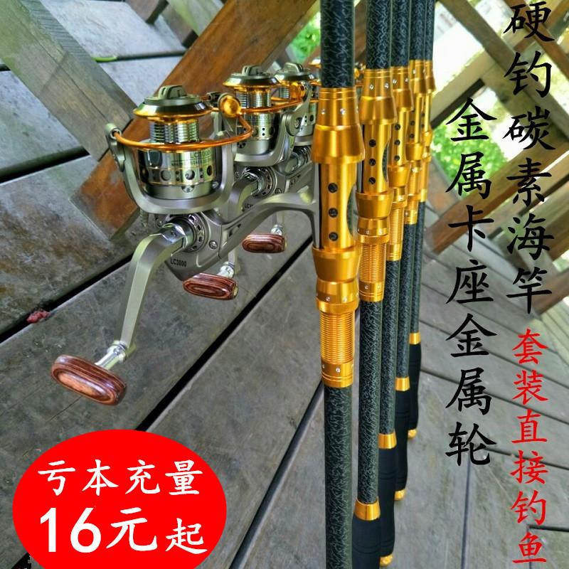 海钓鱼竿渔轮套装