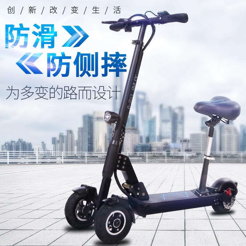 迷你三轮电动滑板车