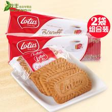 比利时进口零食Lotus莲花和情酥性焦糖饼干312.5g*2袋独立装100片