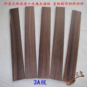 印度尼西亚玫瑰木指板毛板 吉他工厂手工批量制作木材料配部件