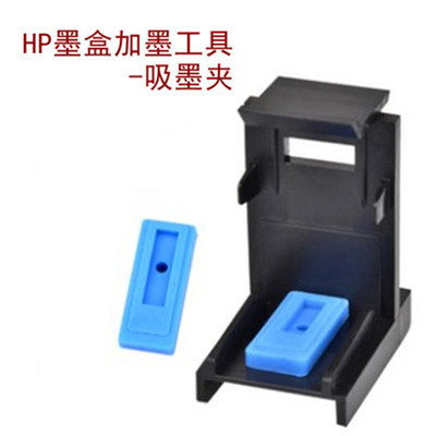 吸墨夹适用于惠普803 802 678 816 2620 5020墨盒抽墨排空气喷头