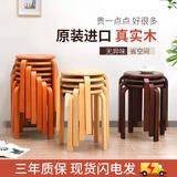 越茂 实木凳子圆凳家用时尚创意小木头矮板凳成人木凳子懒人餐凳
