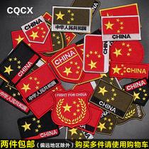 中国国旗臂章魔术贴 军迷肩章臂章 战术胸章刺绣徽章户外背包帖章