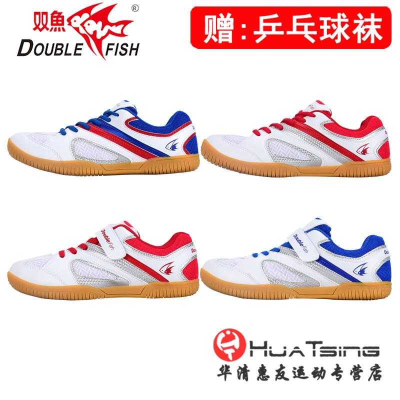 双鱼DF-838乒乓球鞋858男鞋女鞋儿童防滑超轻耐磨运动鞋