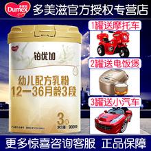 【1罐送电动摩托车】多美滋铂优加婴幼儿配方奶粉3段900g